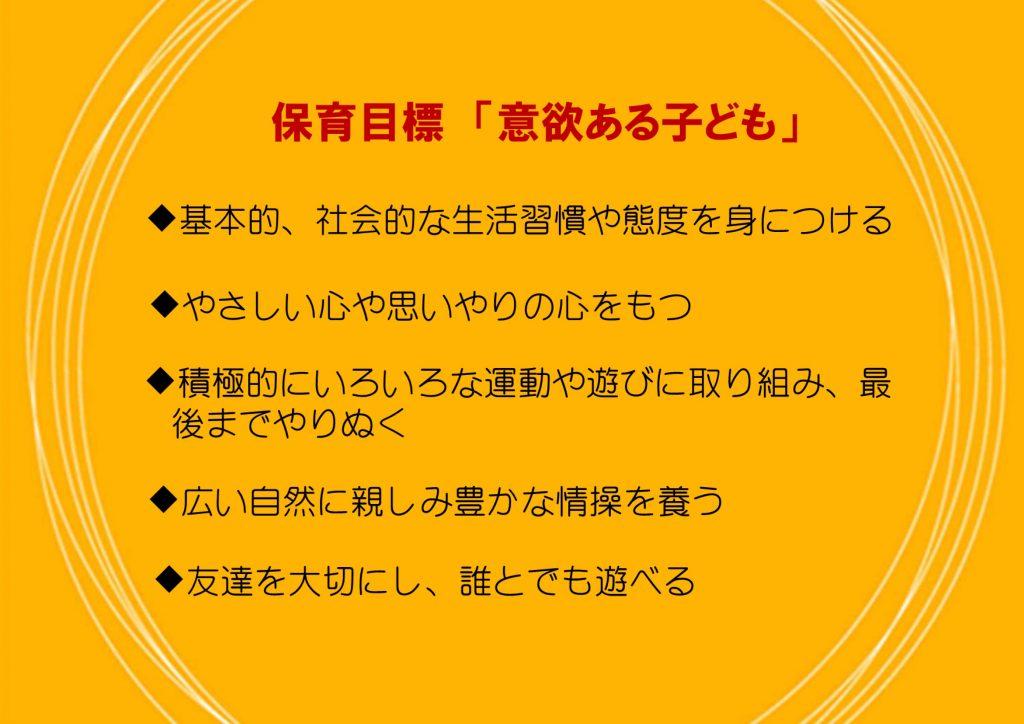 3.保育目標